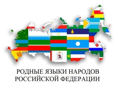 На каких языках говорят народы России