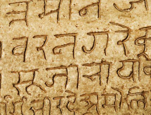 На каком языке говорили древние люди