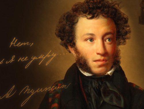 На каких языках говорил Пушкин