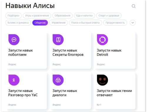 На каких языках говорит Алиса от Яндекс