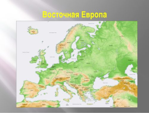 На каких языках говорят в Восточной Европе