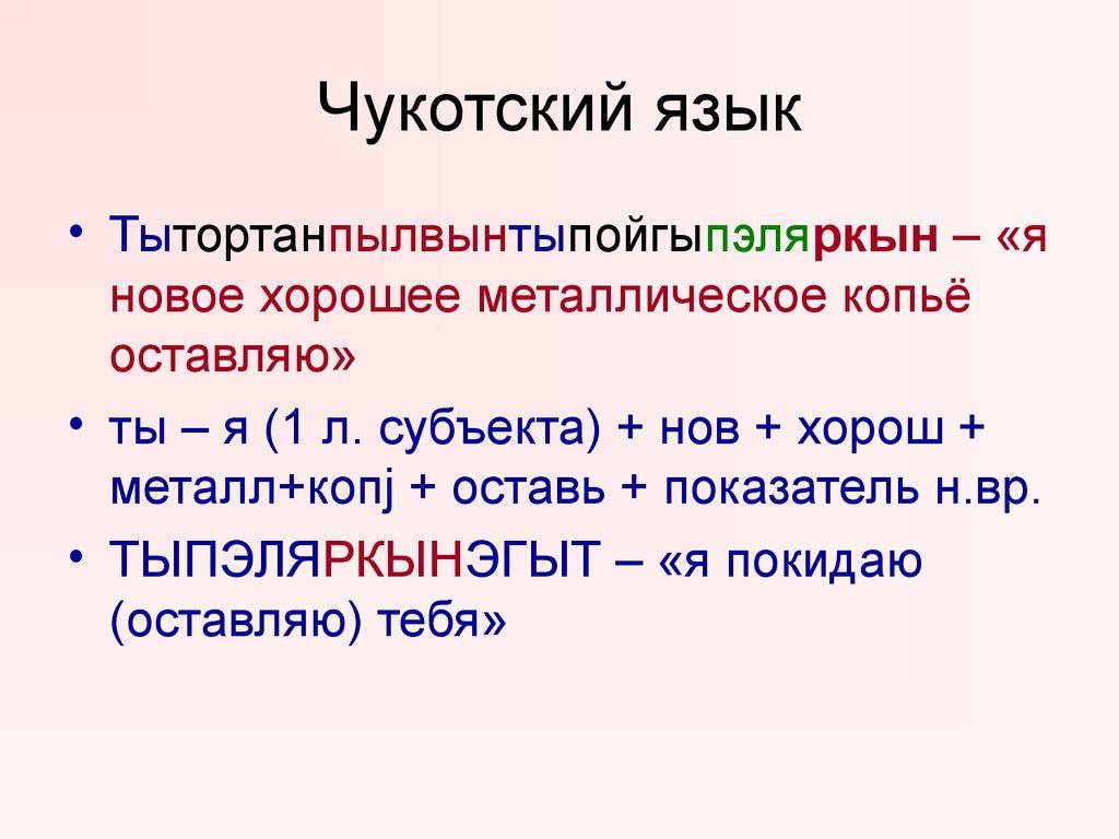 грамматика на чукотском языке