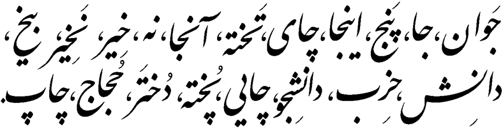 язык фарси