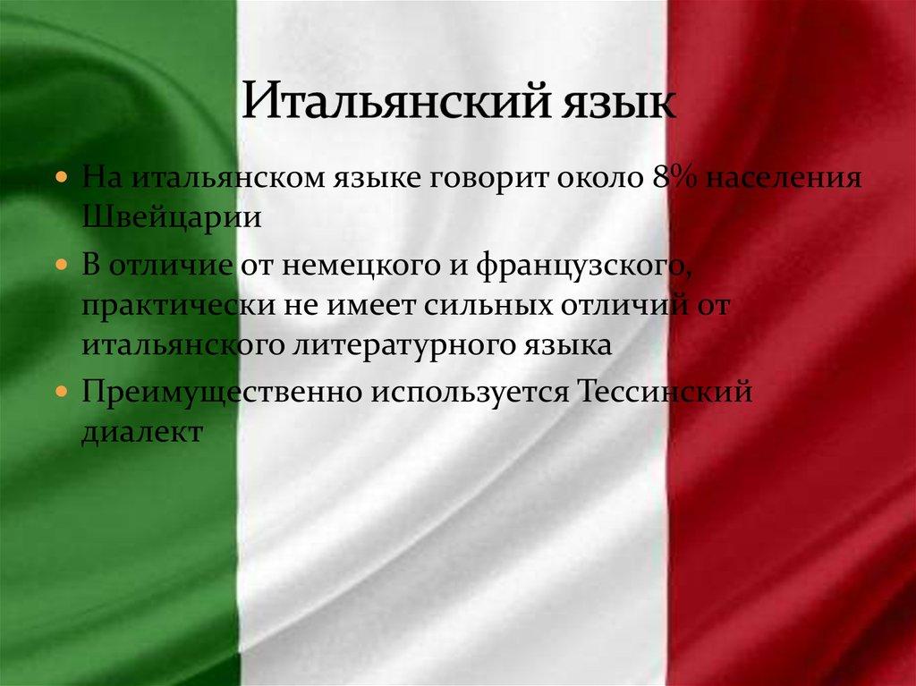 национальный язык Италии