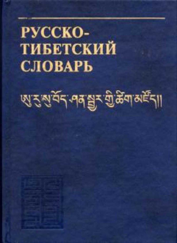 тибетский разговорник