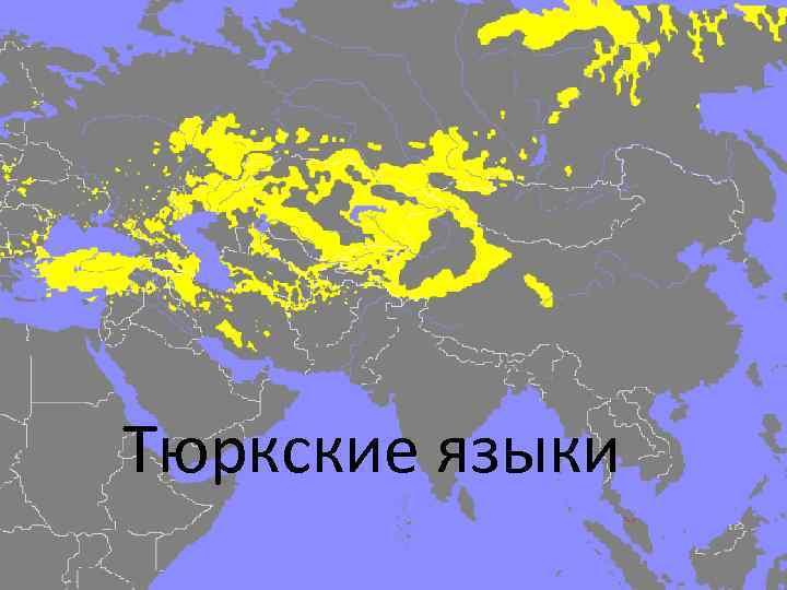 тюркский язык