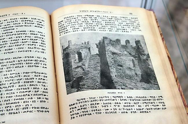язык амхарский