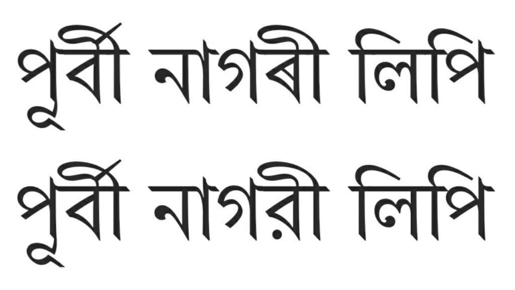 бенгальский язык