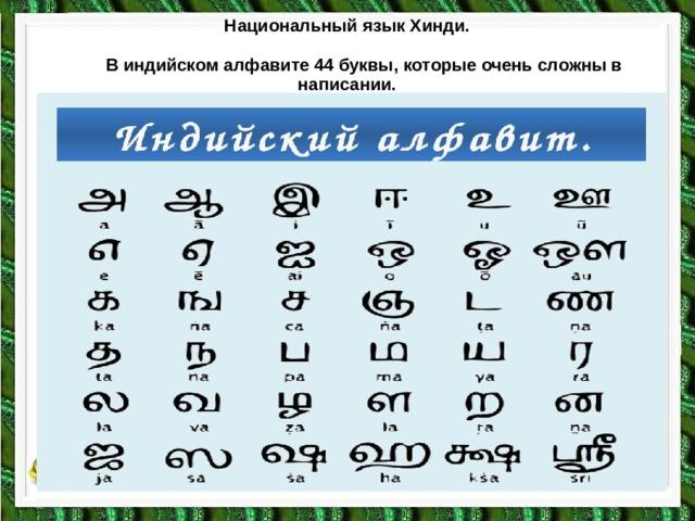 хинди язык