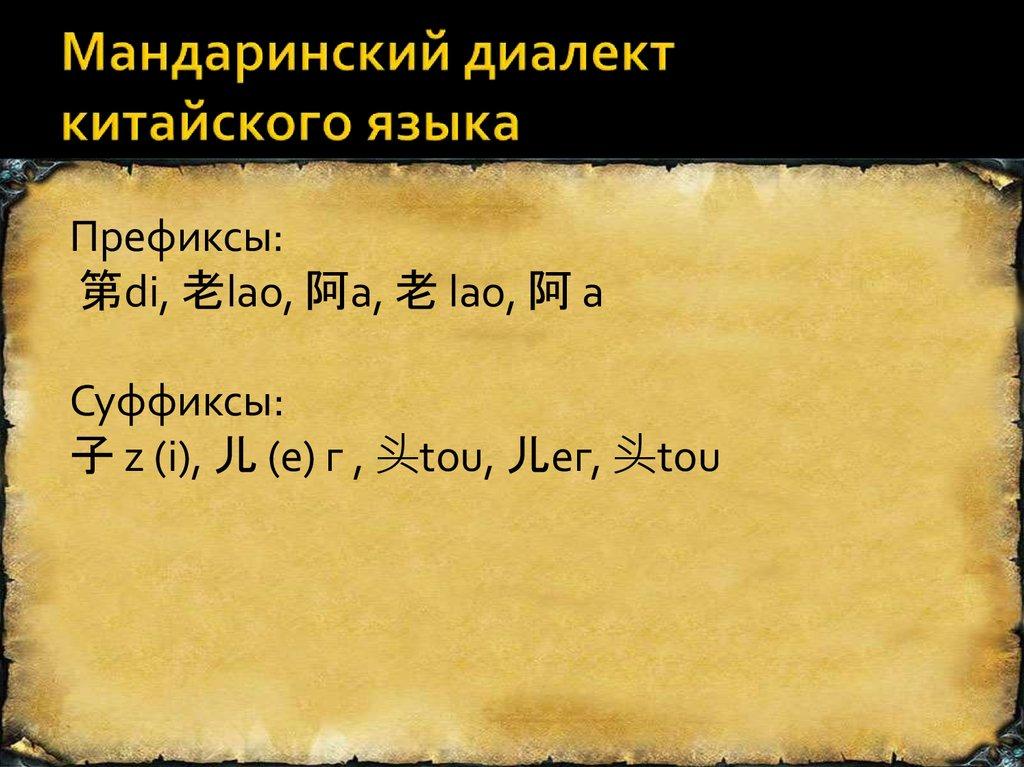 мандаринский диалект